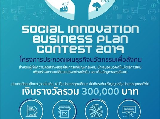 NIA ฺSE Business Plan Competition