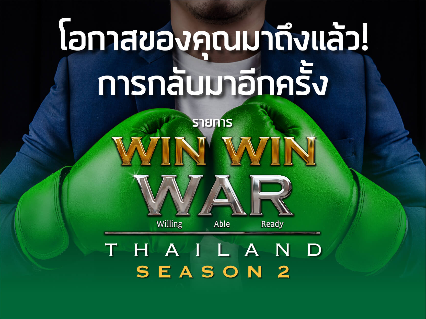 Win Win War Thailand Season 2