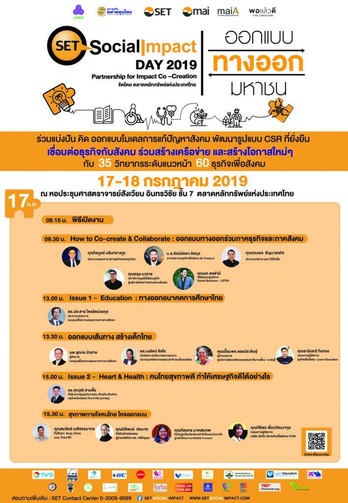 SET Social Impact Day 2019_ Day 1 Agenda