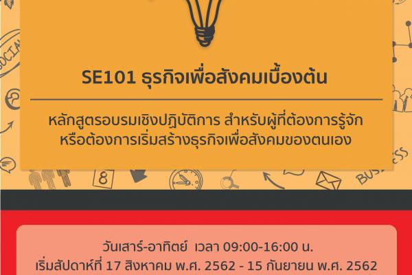 SE101@U_Poster_KU_Qr-02