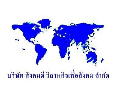 Logo-ใหม่บริษัท-สังคมดี-2