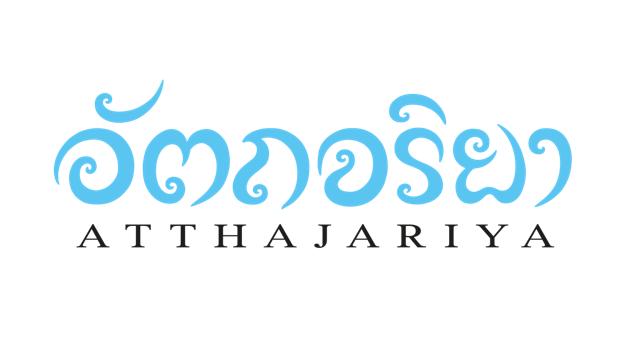 Atthajariya