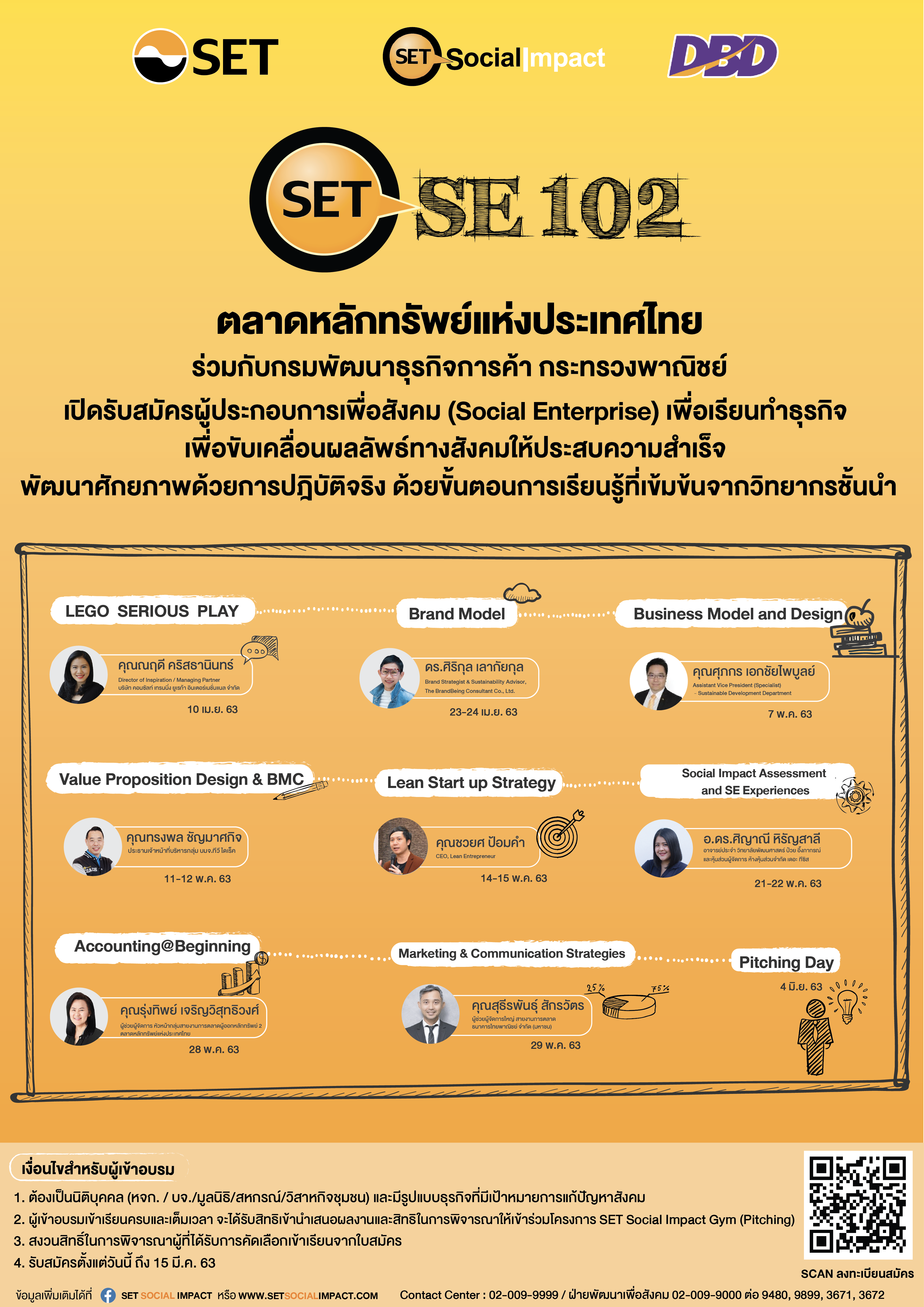 SE102-01-01-01