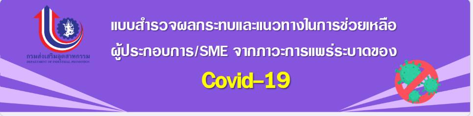 dbd-covid19