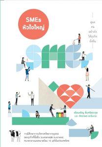 front_cover SME หัวใจใหญ่