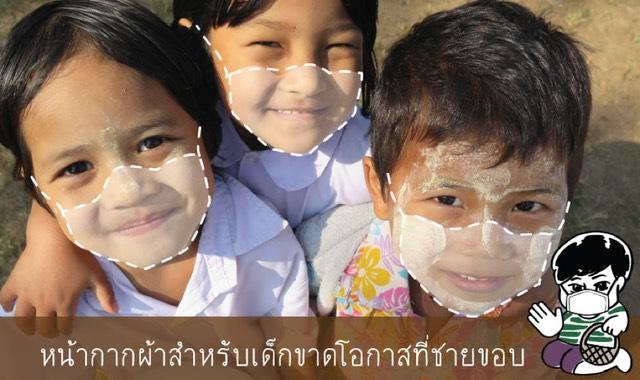 หน้ากากผ้าสำหรับเด็กชายขอบ