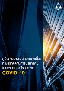 HR Covid PMAT