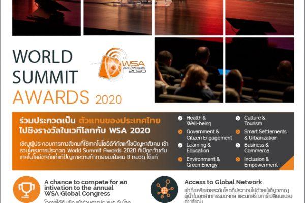 WSA 2020 Main Poster - 100620