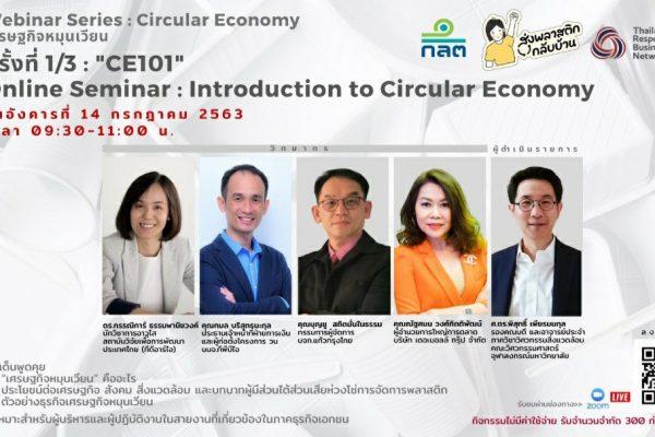 Circular Economy 2020