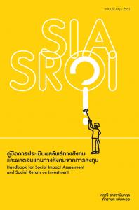 SIA Cover