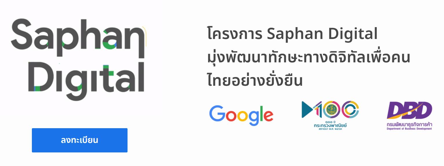 Saphan Digital 2020