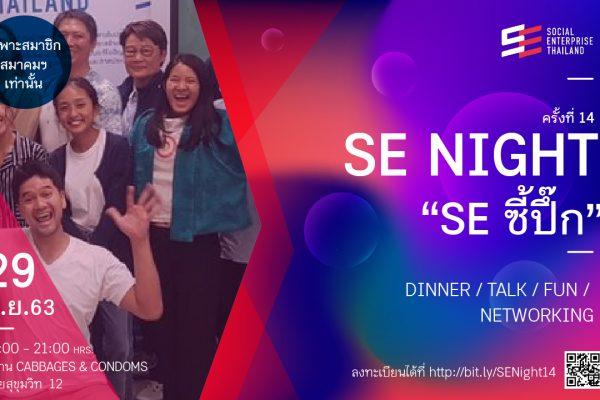 SE Night 14 Poster-100