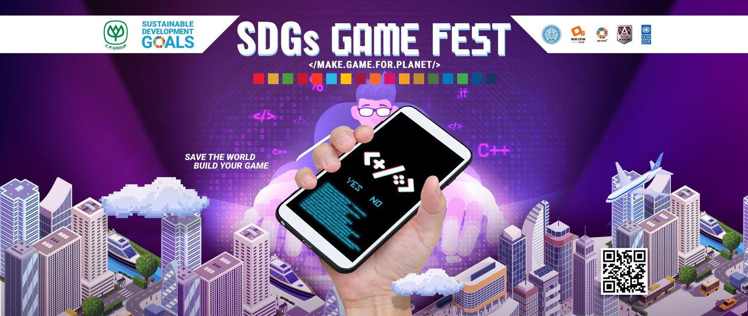 SDG Game Fest 2020