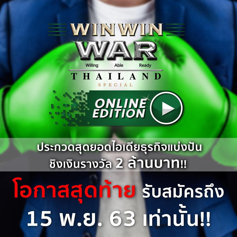 WinWinWar2020