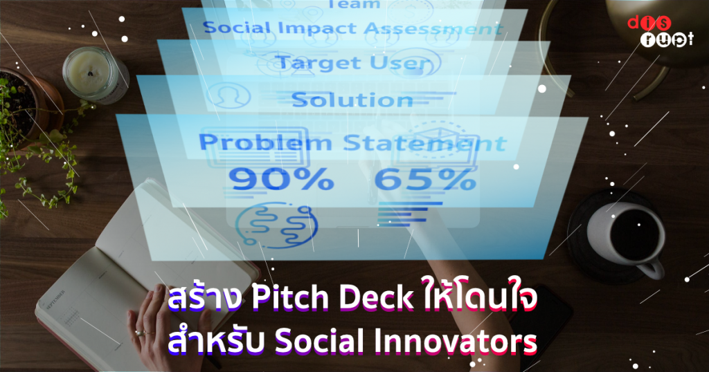 Pitch for SE