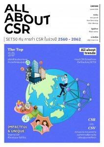 CSR Report by Cheewid