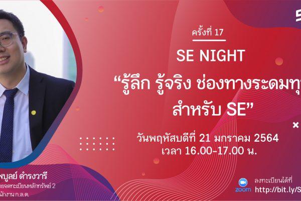 SE Night 17 Poster-100