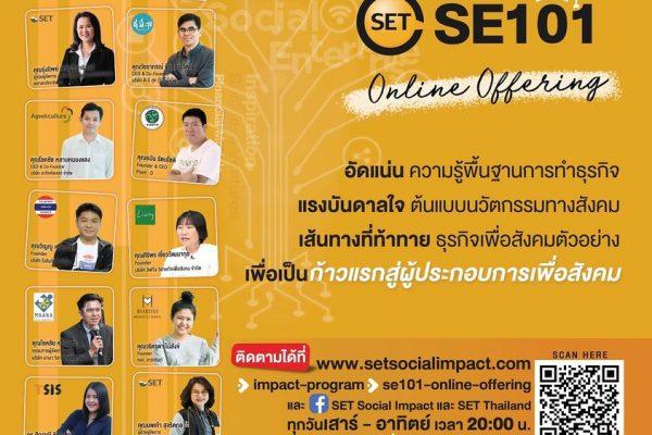SE 101 Online Offerring