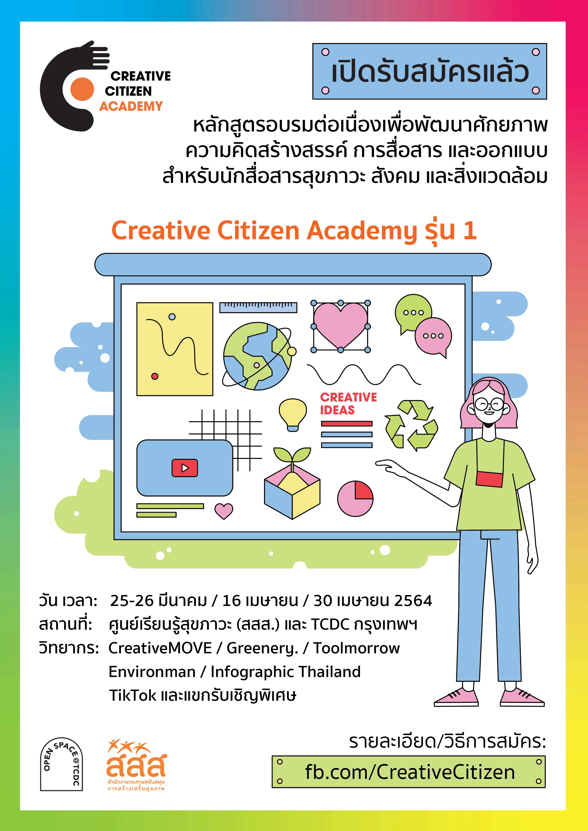POSTER Creative Citizen Academy 01_2021