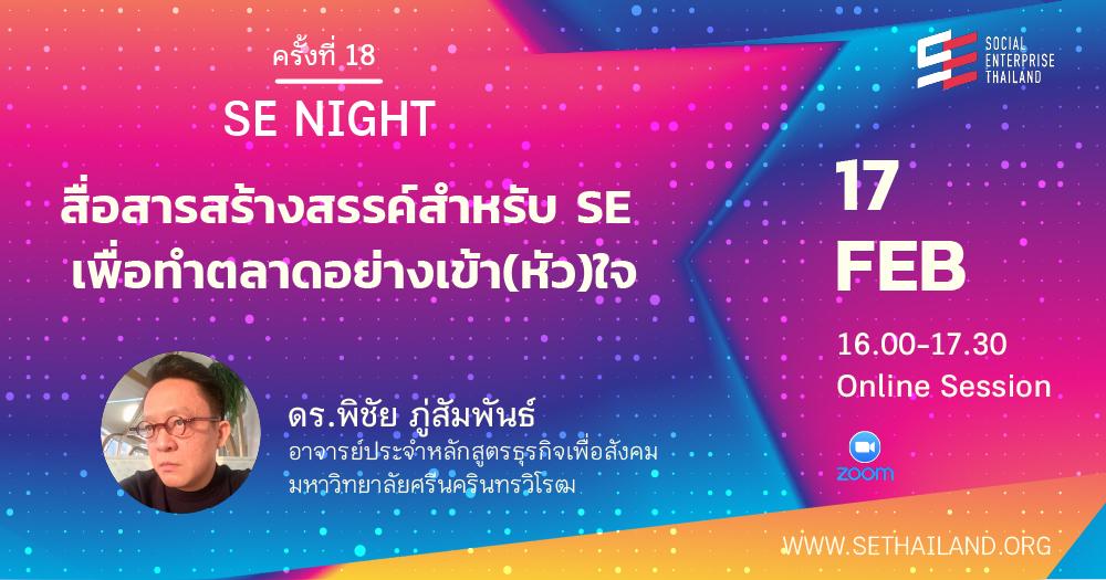 SE NIGHT 18-100