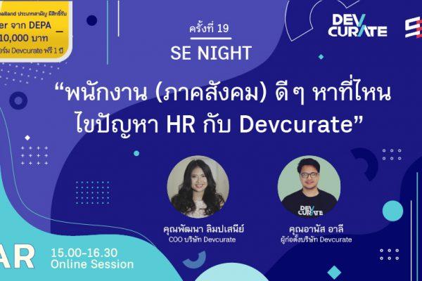 SE Night 19 Poster V2-100