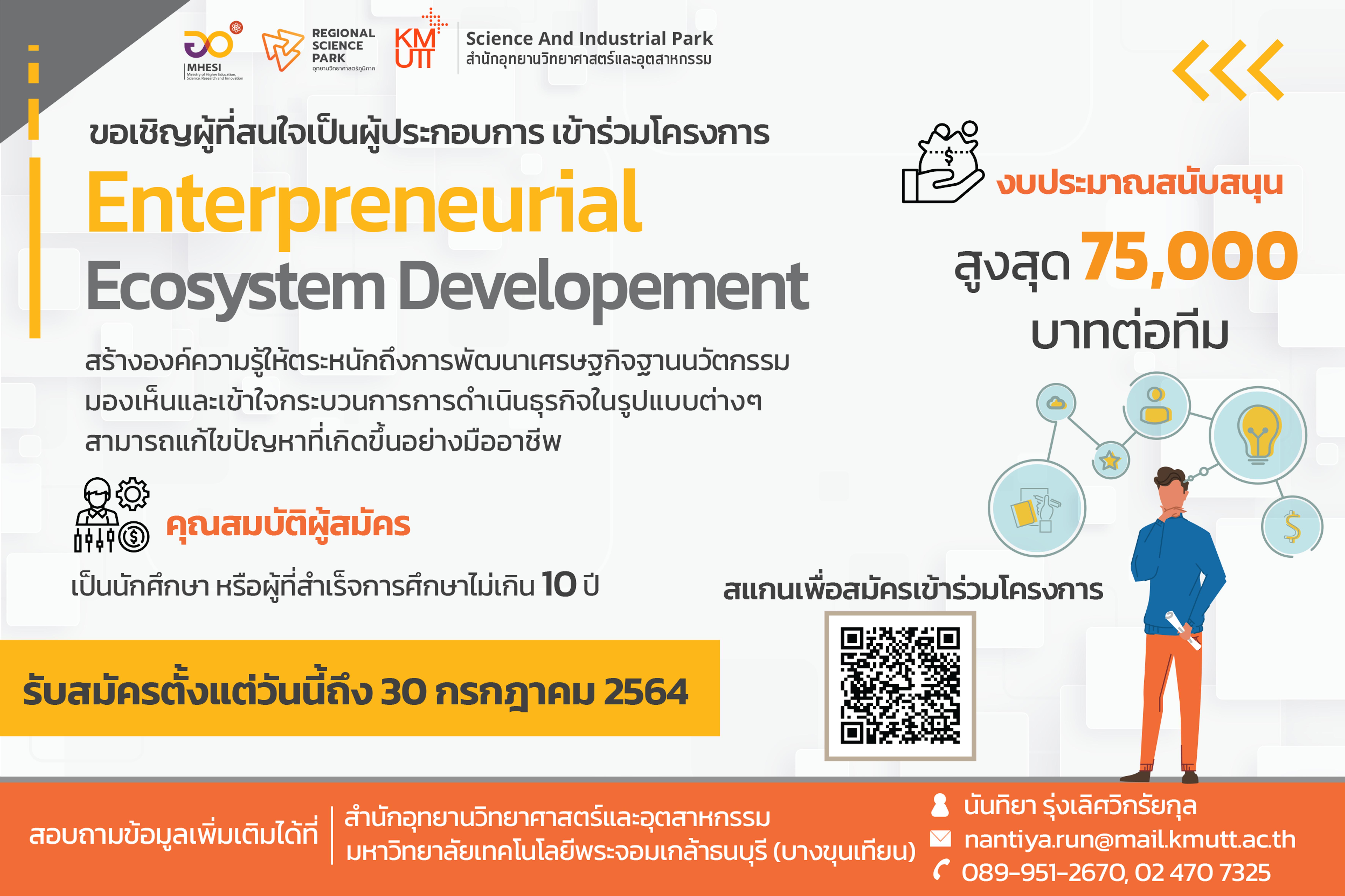 Enterpreneurial Ecosystem Dev 2021 01