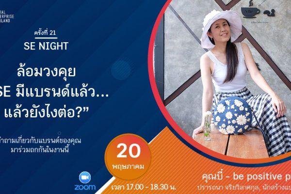 SE Night 21 Poster-100